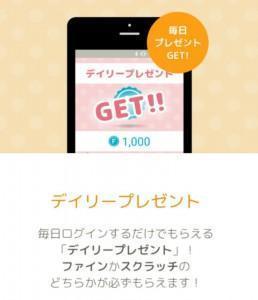 ココカラファインアプリ (1)
