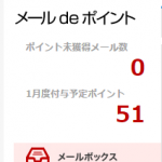 【メールdeポイント】今月の獲得ポイント数は前月比半減!