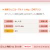 【100%還元】第2弾!朝食りんごヨーグルト 140g×5個 実質無料モニター募集中!