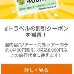 【ドコモ 歩いておトク】dトラベルの割引クーポン獲得!