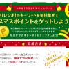 レシポ!のクリスマスキャンペーンに当選!