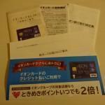 【審査通過】イオンカードセレクトが届いた!