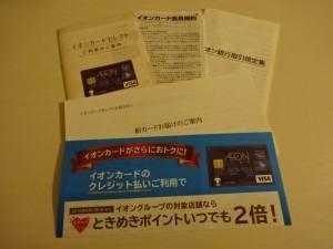 イオンカードセレクト (3)