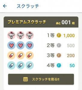 ココカラファインアプリ (7)