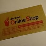 【機種変更】ドコモオンラインショップで注文して事務手数料節約!ドコモショップ受取で開通手続きも安心!