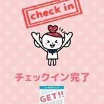 【ココカラファイン】ココカラ公式アプリのチェックインは店舗に行かなくてもできる!