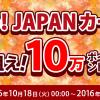 【Yahoo! JAPANカードくじ】狙え!10万ポイント 当選!
