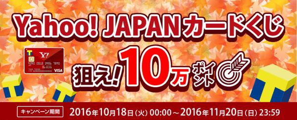 Yahoo! JAPANカードくじ 狙え!10万ポイント