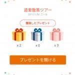 【ドコモ 歩いておトク】171日目 道東散策ツアーゴール! 金箱2つゲット!