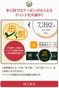 吉野家アプリ (3)