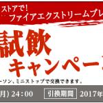 【当選】キリン FIRE 17万名様大試飲キャンペーン!