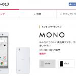 【MONO MO-01J】ドコモオンラインショップで購入してみた!事務手数料節約!