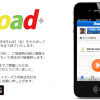 【Road+】歩くだけで寄付やギフトがもらえるアプリがサービス終了してた!
