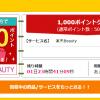 【楽天ビューティ】ポイントサイト経由で予約してみた!