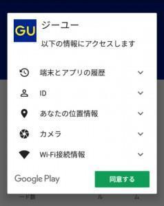 GUアプリ (1)