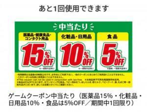 マツキヨアプリ クーポン (1)