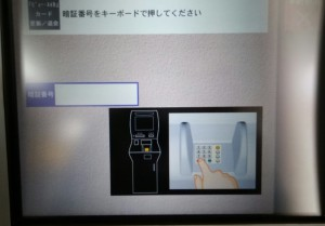 VIEWカードSuica残額払い戻し (4)