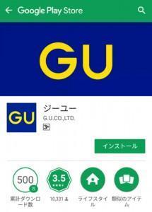 GUアプリ (2)