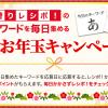 【レシポ!】お年玉キャンペーンに応募!