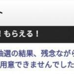 【Yahoo!プレミアム ポチッとギフト】さすがに2週連続当選ならず!