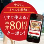 【吉野家アプリ】歩いてクーポンがもらえる歩く割アプリをはじめてみた!