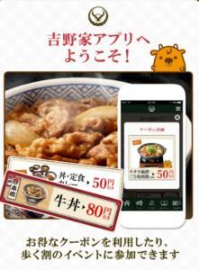 吉野家アプリ (1)