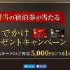 【Yahoo! JAPANカード】冬のおでかけプレゼントキャンペーンにエントリーしてみた!