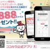 【ココカラファイン】ココカラ公式アプリをはじめてみた!