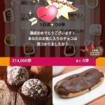 【smart WAON】バレンタインウォーキング214,000歩達成!