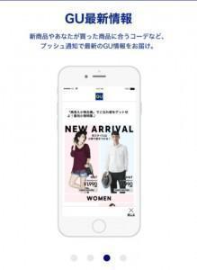 GUアプリ (7)
