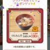 【吉野家アプリ】1周目熊本県でけんちん汁割引クーポンゲット!全国吉野家巡りの旅