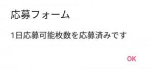 とほトク (10)