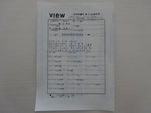 VIEWカードSuica残額払い戻し (8)