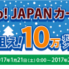 【Yahoo! JAPANカード】Yahoo! JAPANカードくじ 狙え!10万ポイントキャンペーン開催中!