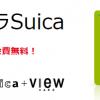 【ビックカメラSuicaカード】1番還元額が高いポイントサイトを調査してみた!