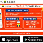 Tポイント×Shufoo!アプリをおトクにダウンロードする方法!