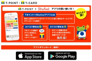 Tポイント×Shufoo!アプリ