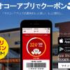 【ヤオコーアプリ】アプリクーポンはじまる!