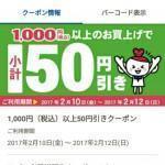 【ココカラファイン】ココカラ公式アプリで割引クーポンゲット!