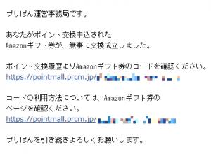 プリぽんAmazonギフト券交換メール