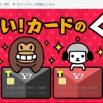 【Yahoo! JAPANカード】帰ってきた!すごい!カードのくじ祭り開催中!