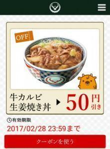 牛カルビ生姜焼き丼 割引クーポン