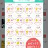 【ポイントサイト】プリぽんの連続ログイン15日達成で300ポイント獲得!