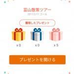 【ドコモ 歩いておトク】183日目 富山散策ツアーゴール! また全部ピンク箱!
