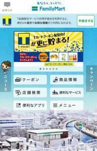 ファミリーマートアプリ (10)
