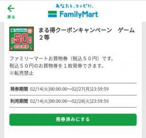 ファミマアプリ 早春キャンペーン (3)