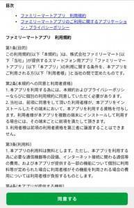 ファミリーマートアプリ (4)