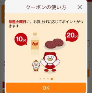 ヤオコーアプリ クーポン (4)