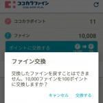 【ココカラファイン】10,000ファイン貯まったのでココカラポイントに交換してみた!