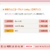 【100%還元】第3弾!朝食りんごヨーグルト 140g×5個 実質無料モニター募集中!